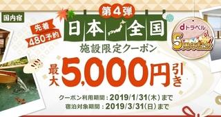 dトラベル 「日本全国」施設限定クーポ.jpg