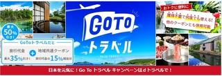 dトラベル Go To トラベル キャンペーン.jpg